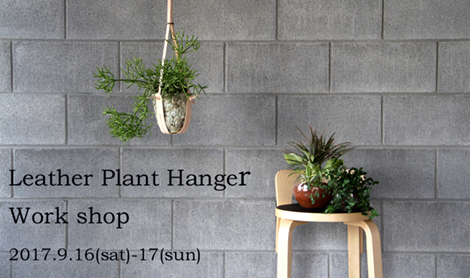 Work Shopのお知らせ-Leather plant hanger-